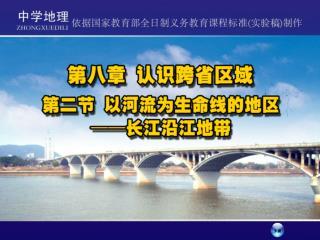第二节 以河流为生命线的地区──长江沿江地带