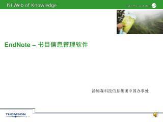 EndNote – 书目信息管理软件