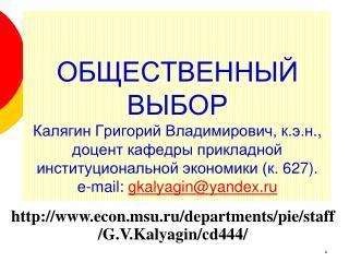 econ.msu.ru/departments/pie/staff/G.V.Kalyagin/cd444/