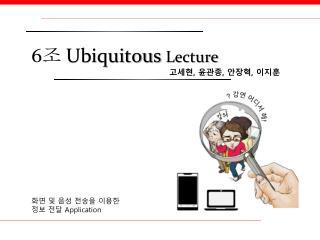 6 조 Ubiquitous Lecture