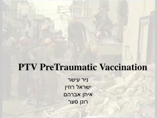 PTV PreTraumatic Vaccination