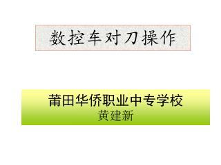 莆田华侨职业中专学校 黄建新