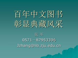 百年中文图书 彰显典藏风采
