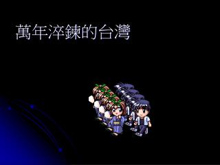 萬年淬鍊的台灣