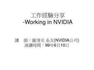 工作經驗分享 -Working in NVIDIA