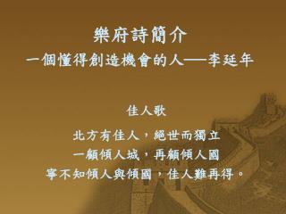 樂府詩簡介 一個懂得創造機會的人──李延年