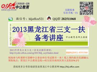 2013 黑龙江省三支一扶备考讲座
