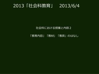 2013 「社会科教育」  2013/6/4