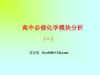 高中必修化学模块分析 (一)