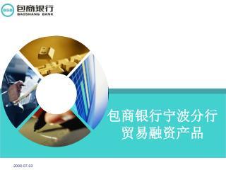 包商银行宁波分行 贸易融资产品
