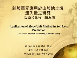 斜坡單元應用於山坡地土壤 流失量之研究 - 以 南投縣竹山鎮為例