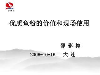 邵 彩 梅 2006-10-16 大 连