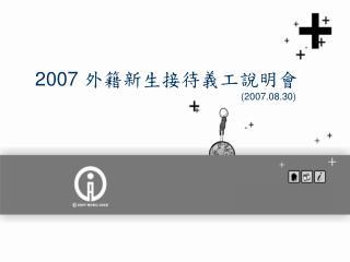 2007 外籍新生接待義工說明會 (2007.08.30)