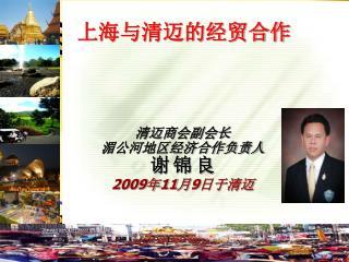上海与清迈的经贸合作