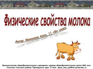 Физические свойства молока