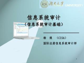 信息系统审计 (信息系统审计基础)