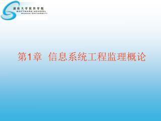 第 1 章 信息系统工程监理概论