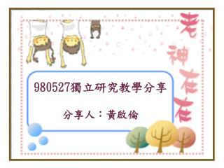 980527 獨立研究教學分享 分享人:黃啟倫