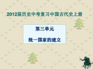 2012 届历史中考复习中国古代史上册