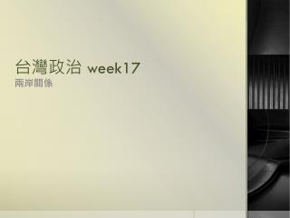台灣 政治  week17