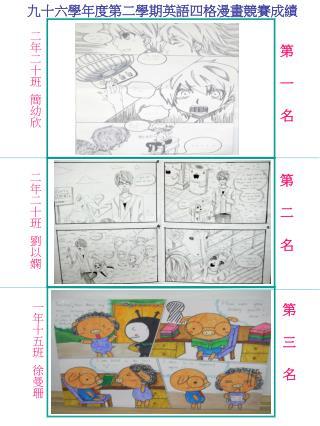 九十六學年度第二學期英語四格漫畫競賽成績