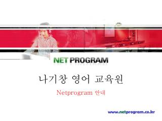 나기창 영어 교육원 Netprogram 안내