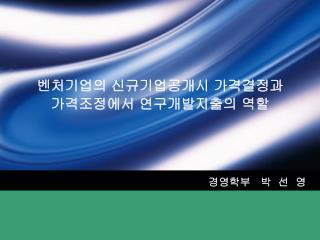 벤처기업의 신규기업공개시 가격결정과 가격조정에서 연구개발지출의 역할