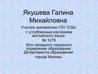Якушева Галина Михайловна