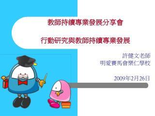 許健文老師 明愛賽馬會樂仁學校 2009 年 2 月 26 日