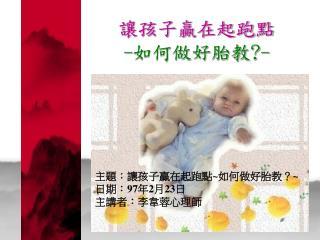 讓孩子贏在起跑點 - 如何做好胎教 ?-