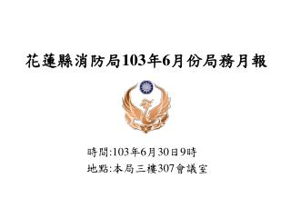 花蓮縣消防局 103 年 6 月份局務月報