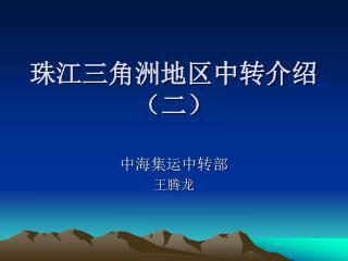 珠江三角洲地区中转介绍 (二)