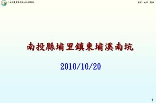 2010/10/20