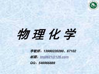 物 理 化 学 李敏娇: 13980220280 、 67102 邮箱: lmj0621@126