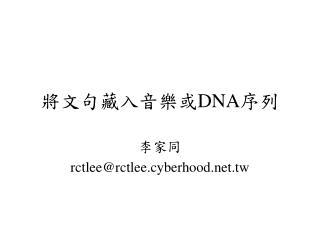 將文句 藏入音樂或 DNA 序列