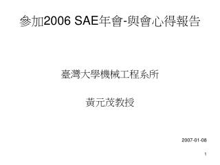 參加 2006 SAE 年會 - 與會心得報告