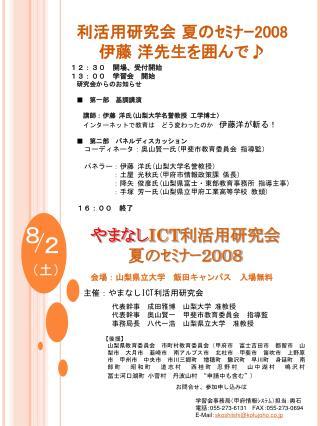 やまなし ICT 利活用研究会 夏のセミナー2008