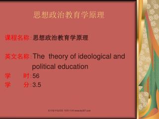 思想政治教育学原理