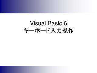 Visual Basic 6 キーボード入力操作
