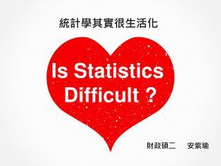 統計學其實很生活化
