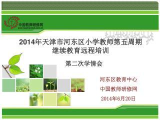 2014 年天津市河东区小学教师第五周期 继续教育远程培训