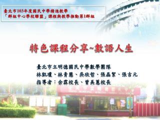 臺北市 103 年度國民中學精進教學 「群組中心學校聯盟」課程與教學推動第 1 群組