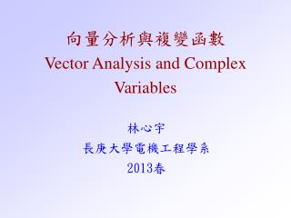 向量分析與複變函數 Vector Analysis and Complex Variables