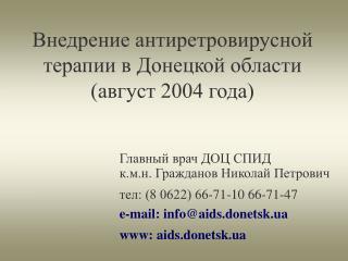 Главный врач ДОЦ СПИД к.м.н. Гражданов Николай Петрович тел: (8 0622) 66-71-10 66-71-47