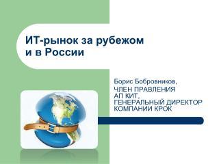 ИТ-рынок  за рубежом  и в России