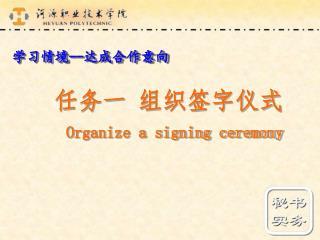 任务一 组织签字仪式 Organize a signing ceremony