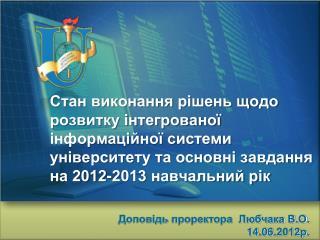 Доповідь проректора Любчака В.О. 1 4 .0 6 .2012р.