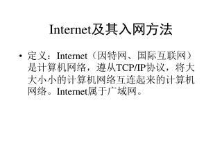 Internet 及其入网方法