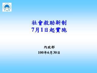 社會救助新制 7 月 1 日起實施