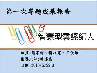 組員 : 蔡宇軒、楊政憲、王俊雄 指導老師 : 林建良 日期 :2013/5/22 日